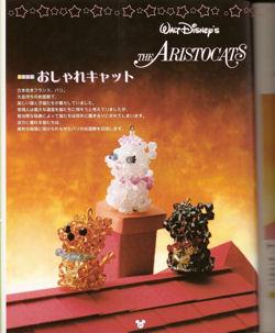 Aristochats en perles