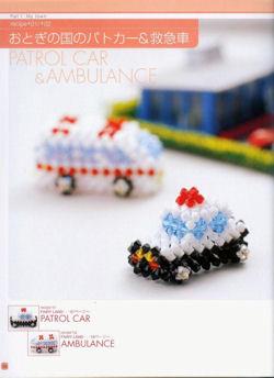 Ambulance et voiture de police en perles